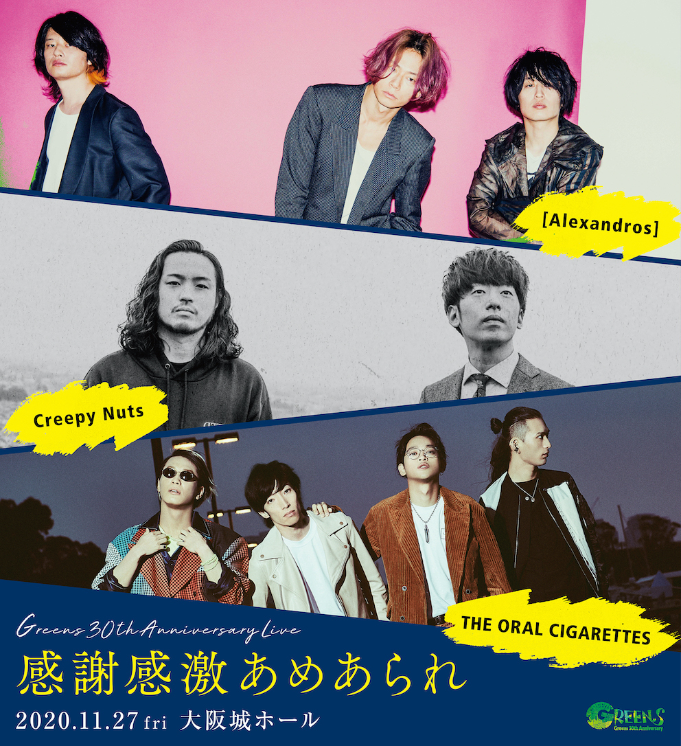 "『GREENS 30th Anniversary Live ""感謝感激あめあられ""』"