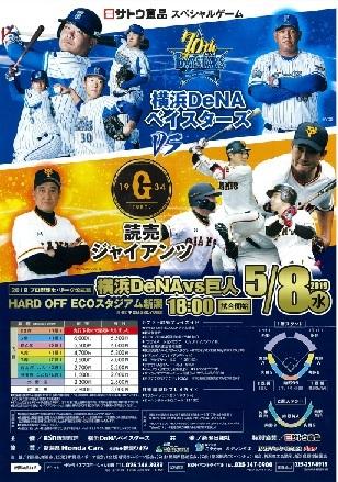 新潟で横浜DeNAベイスターズや読売ジャイアンツの選手たちを生で観られる貴重な機会だ