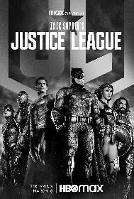 『ジャスティス・リーグ:ザック・スナイダーカット』が2021年初夏に日本でデジタル配信・Blu-rayリリースへ 劇場公開の予定はなし