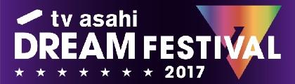 『テレビ朝日ドリームフェスティバル』今年はたまアリで開催 LUNA SEA、WANIMA、三浦大知、金爆ら出演者第一弾を発表