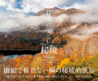 写真集『日本の美しい秘境』が発売 風景写真家独自の視点で捉えた、とっておきの自然風景93点を掲載