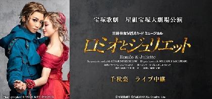 礼真琴が率いる宝塚歌劇団星組による『ロミオとジュリエット』宝塚大劇場公演千秋楽のライブ・ビューイングが決定
