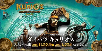 名古屋公演は1月27日まで! シルク・ドゥ・ソレイユ創設30周年記念作品 『ダイハツ キュリオス』