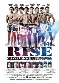 『RISE141』カード決定!秀樹vs麻原 良星vs戸井田の再起戦に注目