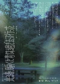 空降る飴玉社が京都のセレクトショップで公演~有観客有料公演+無観客無料配信公演