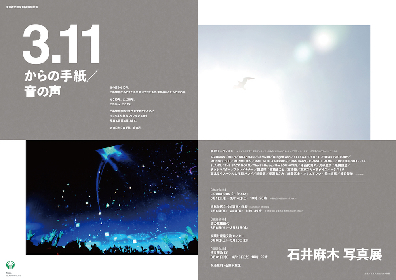 東日本大震災10年特別企画 石井麻木写真展『3.11からの手紙/音の声』  東京、福島、福岡にて開催