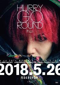 hide最期の足取りを辿るドキュメンタリー映画『HURRY GO ROUND』5月公開決定、初公開写真を使用したメインビジュアル公開