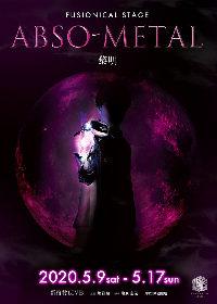 銀岩塩、オリジナル作品『ABSO-METAL』をシリーズ化 井上正大が再び演出に携わり、最新作を上演