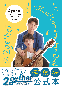 タイドラマ『2gether』公式コンプリートファンブック発売、110枚以上のスチールや日本未公開写真も収録