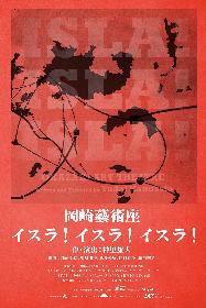 圧倒的に異質な作品・岡崎藝術座「イスラ! イスラ! イスラ!」