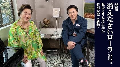 渡辺えり×尾上松也が1人2役、3役を演じる 舞台『消えなさいローラ』2020年公演版をオンライン配信