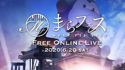 まらしぃ主催フェス『まらフェス2020』無料オンラインライブとして開催決定 終演後『打上げ&片付け』の模様も配信