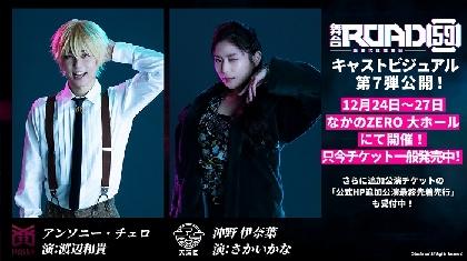 舞台『ROAD59 -新時代任侠特区-』渡辺和貴、さかいかなキャストビジュアル公開 Twitterキャンペーン第4弾を開催