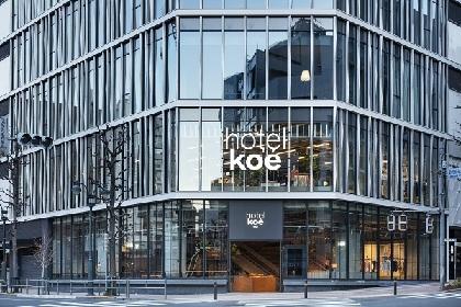 渋谷のど真ん中に誕生した、新たなカルチャー/音楽の発信地「hotel koe tokyo」って何だ!?