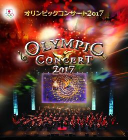 新妻聖子、中川晃教が「オリンピックコンサート2017」ゲストアーティストとして出演決定