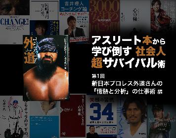新日本プロレス外道さんの「情熱と分析」の仕事術