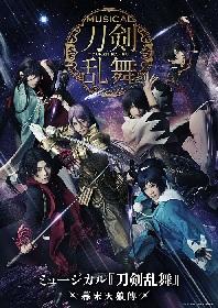 ミュージカル『刀剣乱舞』 ~幕末天狼傳~ メインビジュアルと公演情報が公開