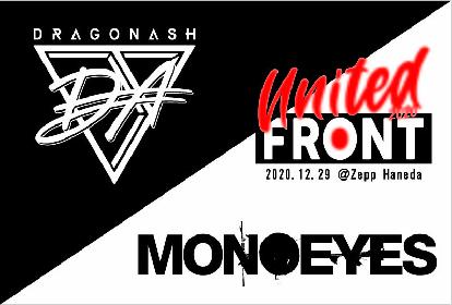 Dragon Ash、『UNITED FRONT 2020』でのMONOEYESとの対バンライブ生配信に、追加でTOUR初日の仙台GIGS公演からSiMのライブ映像をダイジェストで配信が決定
