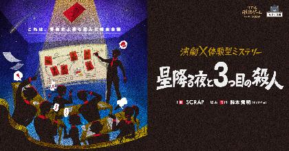 リアル脱出ゲームのSCRAPとすゞひ企画が贈る演劇×体験型ミステリー『星降る夜と3つ目の殺人』期間限定で開催