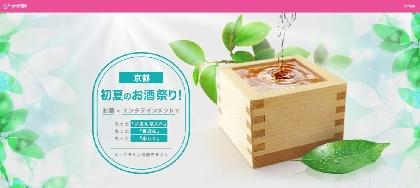 イープラスが「お酒の通販サービス」を提供開始、京都の老舗酒蔵の限定品も販売
