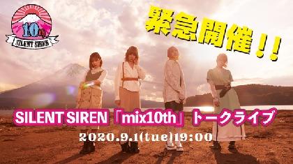 SILENT SIRENが2年半ぶりSHOWROOMでトークライブを配信 バンド結成10周年記念アルバムリリース直前