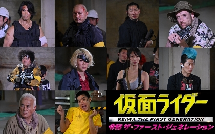 『仮面ライダー 令和 ザ・ファースト・ジェネレーション』スタントマン、舞台俳優ら「キャラが立ちすぎ」な追加キャストを発表