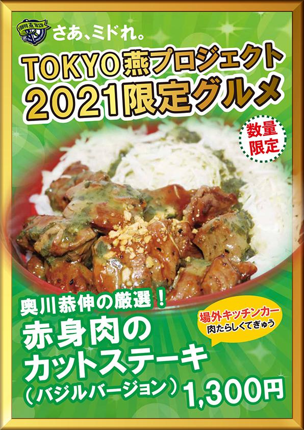 赤身肉のカットステーキ (バジルバージョン)(税込1,300円)