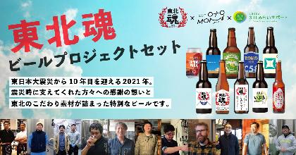 「東北魂ビールプロジェクト」東北のこだわり素材が詰まったクラフトビールセットを販売、売り上げの一部は寄付へ