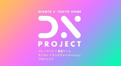 東京ドームの新たな観戦スタイル! 感染対策DXプロジェクトが始動