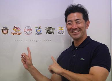 OBのG.G.佐藤さんも参加! 千葉ロッテがデータで楽しむ野球観戦チケットを発売