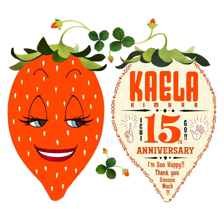 木村カエラ15周年ロゴ
