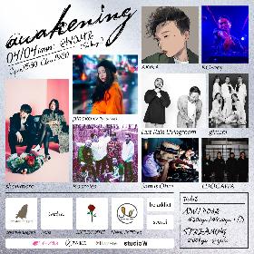 渋谷WOMBにて音楽イベント『awakening』が開催 ラインナップにshowmore、pinoko(ChillySource)ら