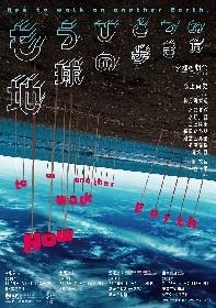 鴻上尚史が2年ぶりの新作に挑戦 「虚構の劇団」第13回公演『もうひとつの地球の歩き方』上演決定