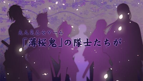 『薄桜鬼~御伽草子~』 (C)IF・DF/「薄桜鬼~御伽草子~」製作委員会