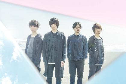 androp初の東名阪対バンツアーにFLOWER FLOWER、フジファブリック、吉田一郎不可触世界