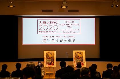 現代アートと古典美術が交じり合う『古典×現代2020―時空を超える日本のアート』記者発表会レポート