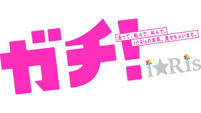 『ガチ!i☆Ris』ロゴ
