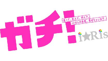 """声優アイドルユニット「i☆Ris」初の""""どバラエティ""""番組『ガチ! i☆Ris』公開収録をニコニコ動画で独占配信! ここでしか観れないi☆Ris"""