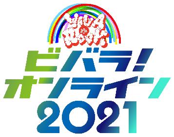 有料生配信『ビバラ!オンライン 2021』放送決定&全出演アーティストを公開 スカパラのゲストボーカリスト4組も発表に