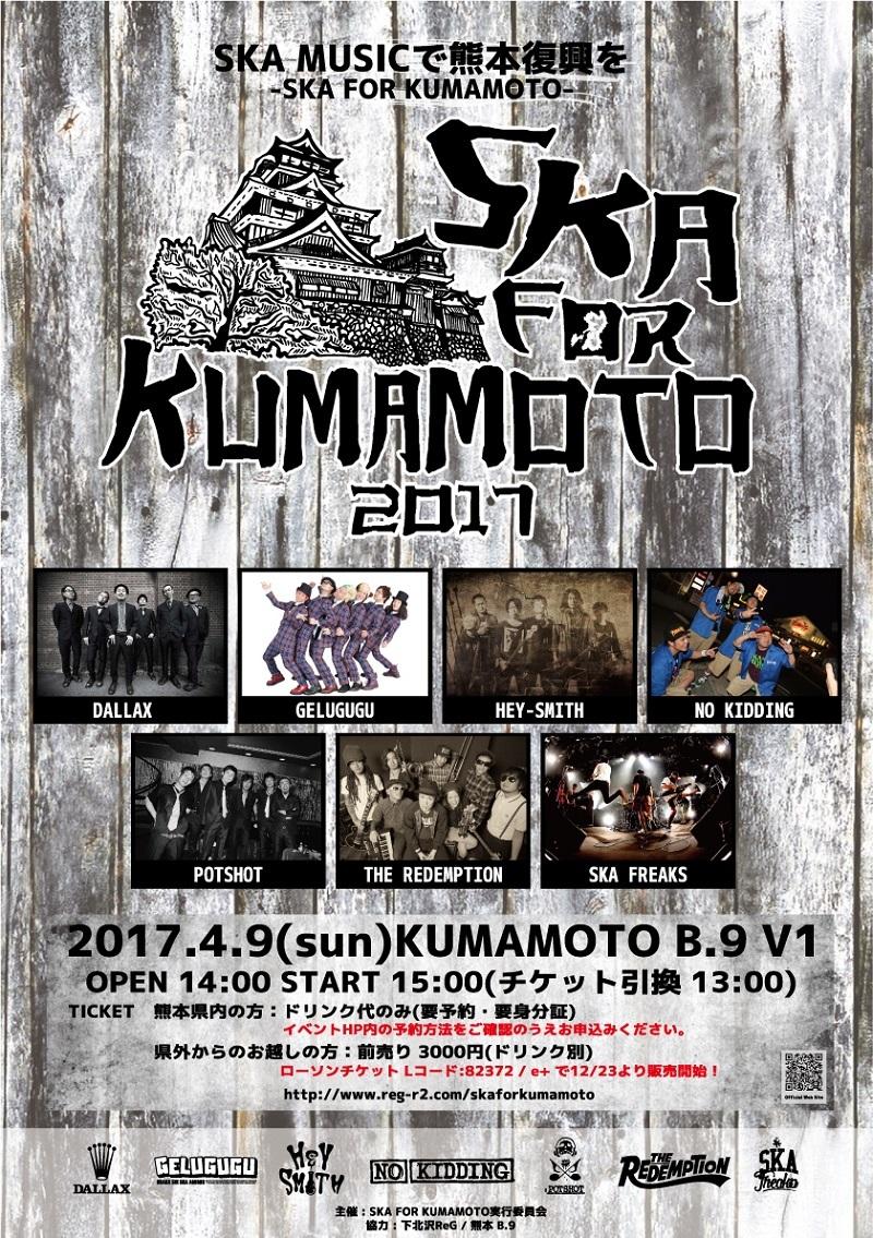 SKA FOR KUMAMOTO 2017