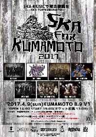 熊本地震チャリティライブのためPOTSHOTが再集結 HEY-SMITH、GELUGUGUらSKAバンドたちが集う