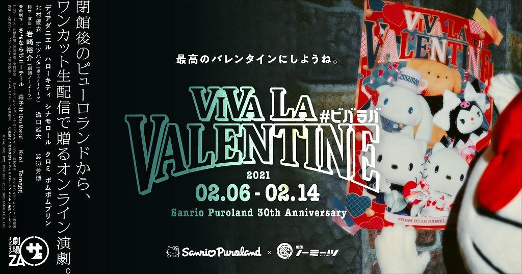 オンライン演劇『VIVA LA VALENTINE』