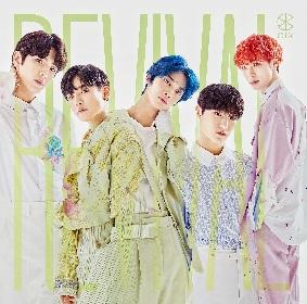 CIX 日本1stシングル「Revival」リード曲を先行配信