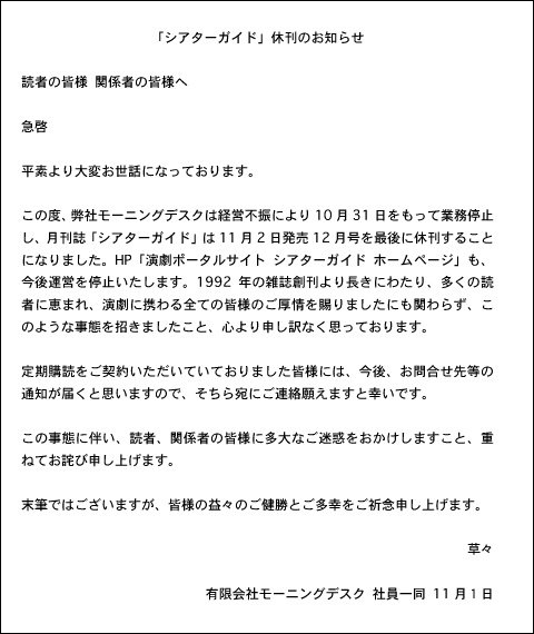 11月1日(木)午後に公式Twitterに記載された<お知らせ>