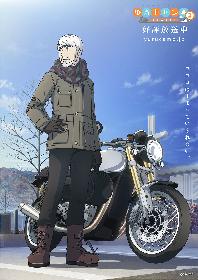 TVアニメ『ゆるキャン△ SEASON2』第5弾イメージビジュアル公開