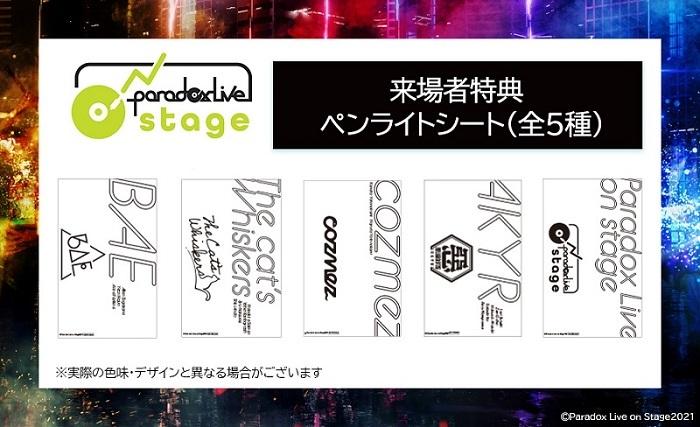 【来場者特典①】ペンライトシート  (C)Paradox Live on Stage2021