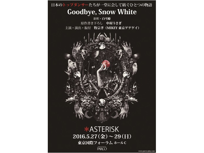 ASTERISK「Goodbye,Snow White」