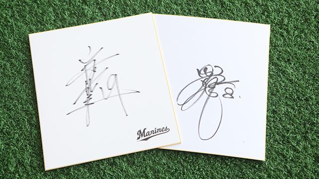 マリーンズ選手のサイン色紙