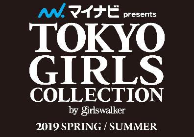 平成最後の第28回 TOKYO GIRLS COLLECTIONにDISH//、磯村勇斗出演決定!