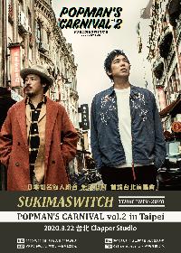 スキマスイッチ、初の海外ワンマン・台北公演の詳細を発表